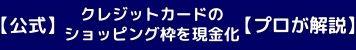 【公式】クレジットカードのショッピング枠を現金化【プロが解説】